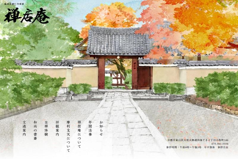 zenkyoan_1001